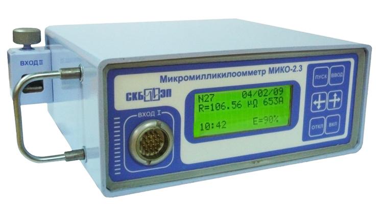 МИКО-2.3